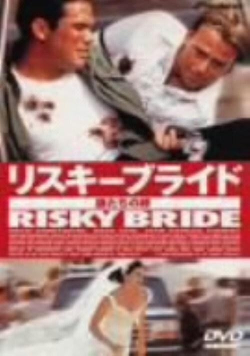【中古】リスキーブライド 狼たちの絆 【DVD】/ドリュー・バリモア