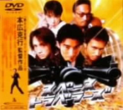 【中古】スペーストラベラーズ 特別版 【DVD】/金城武