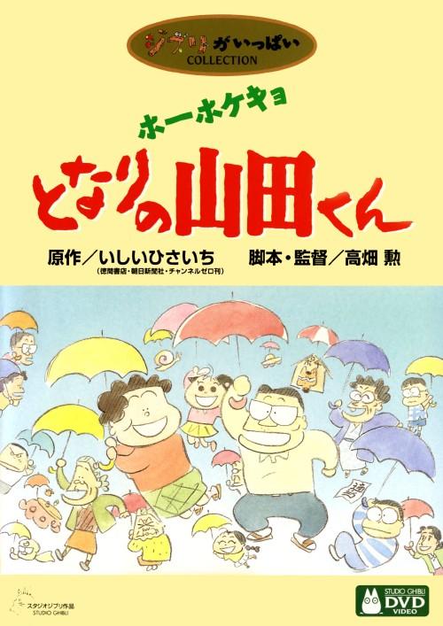 【中古】ホーホケキョ となりの山田くん 【DVD】/朝丘雪路