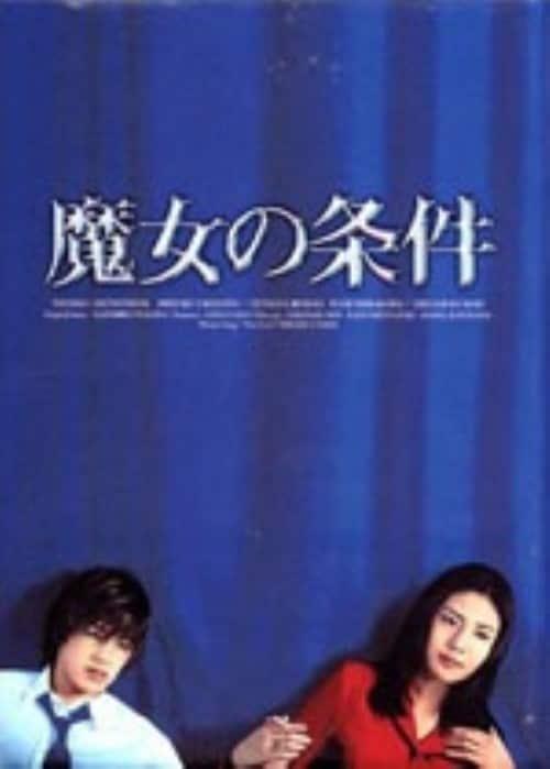【中古】限)魔女の条件 BOXセット 【DVD】/松島菜々子