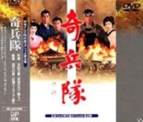 【中古】奇兵隊 【DVD】/松平健