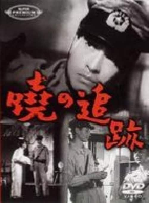【中古】暁の追跡 【DVD】/池部良