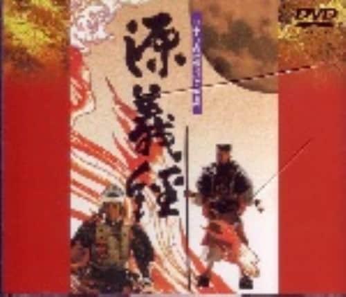 【中古】源義経 (1991) 【DVD】/野村宏伸