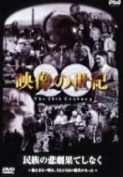 【中古】10.映像の世紀 民族の悲劇 果てしなく絶… 【DVD】