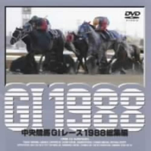 【中古】中央競馬G1レース 1988総集編 【DVD】