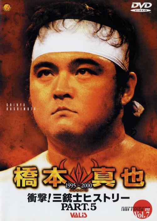 【中古】5.闘魂VSP 橋本真也 1995-2000 衝撃!三… 【DVD】