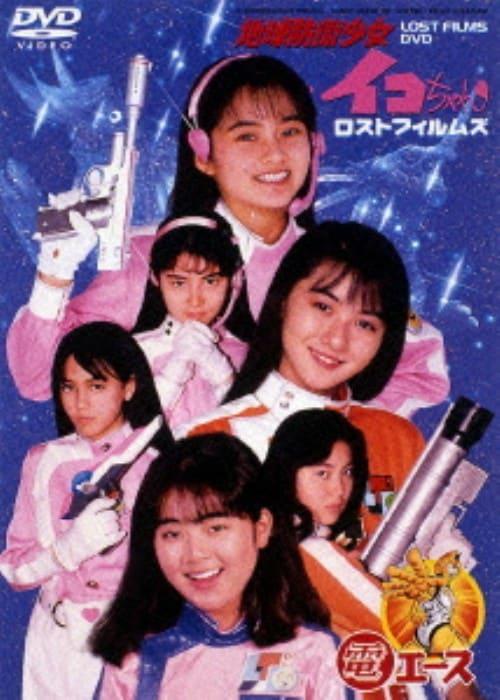 【中古】地球防衛少女イコちゃん ロストフィルムズ 【DVD】