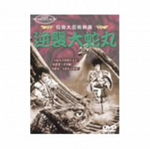 【中古】逆襲大蛇丸 【DVD】