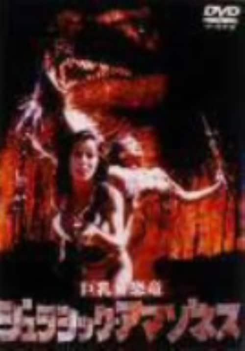 【中古】ジュラシック・アマゾネス 【DVD】/ロス・ハーゲン