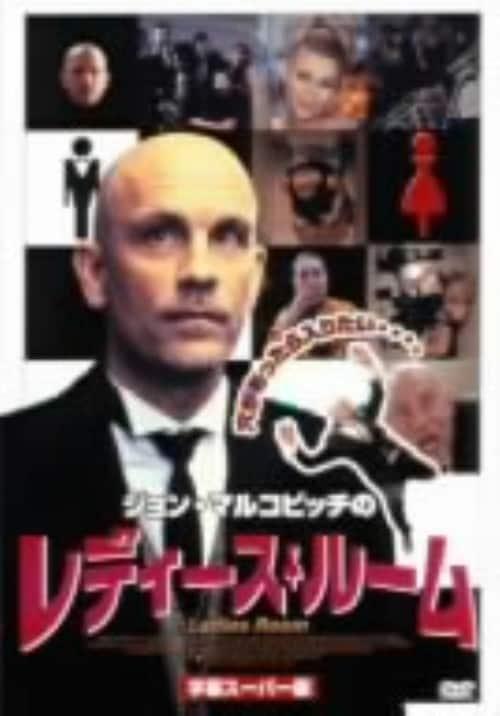 【中古】ジョン・マルコヴィッチのレディース・ルーム 【DVD】/ジョン・マルコヴィッチ