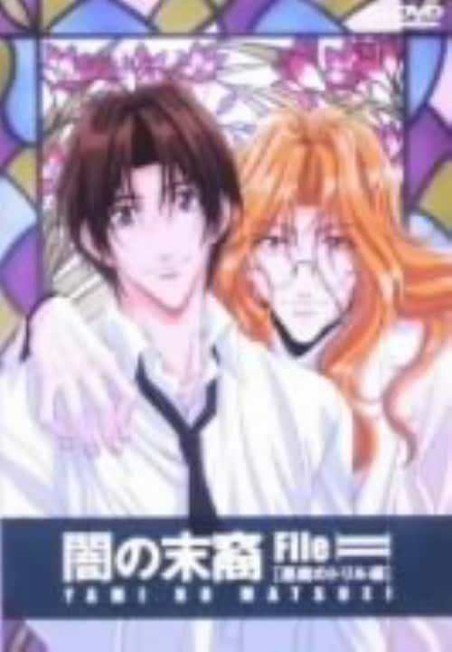 【中古】2.闇の末裔 悪魔のトリル編 【DVD】
