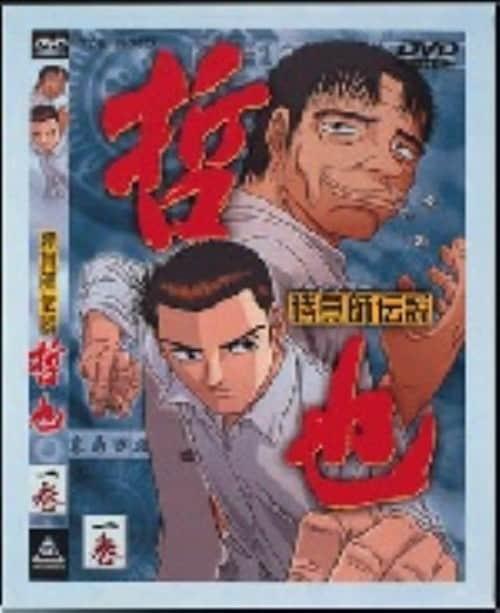 【中古】1.勝負師伝説 哲也 【DVD】/置鮎龍太郎