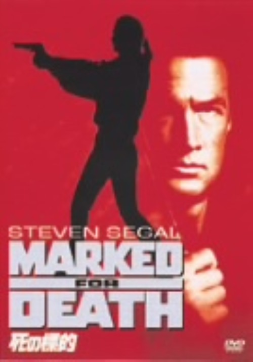 【中古】死の標的 【DVD】/スティーヴン・セガール