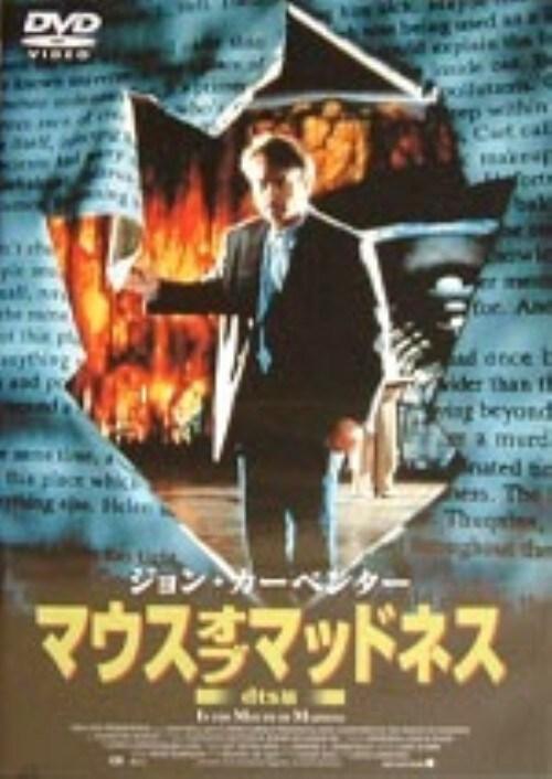 【中古】マウス・オブ・マッドネス DTS版 【DVD】/サム・ニール