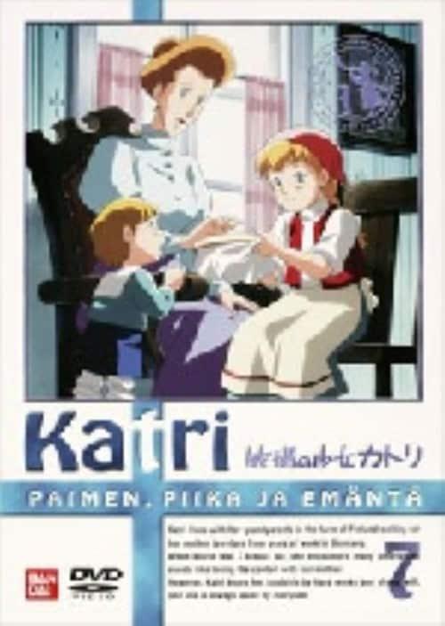 【中古】7.牧場の少女カトリ 【DVD】/及川ひとみ