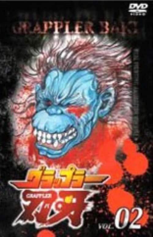 【中古】2.グラップラー刃牙(バキ) 【DVD】