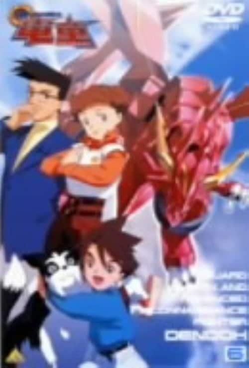 【中古】6.GEAR戦士 電童 【DVD】/松岡洋子