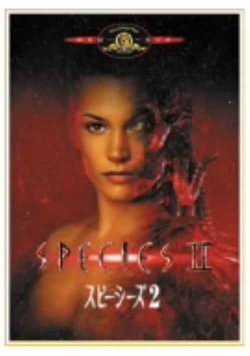 【中古】期限)2.スピーシーズ 【DVD】/マイケル・マドセン