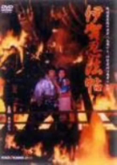 【中古】伊賀忍法帖 【DVD】/真田広之