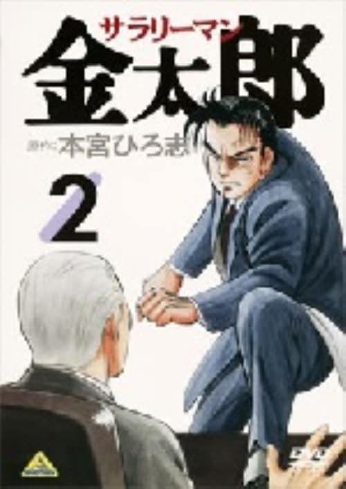 【中古】2.サラリーマン金太郎 (アニメ) 【DVD】/宮本大誠
