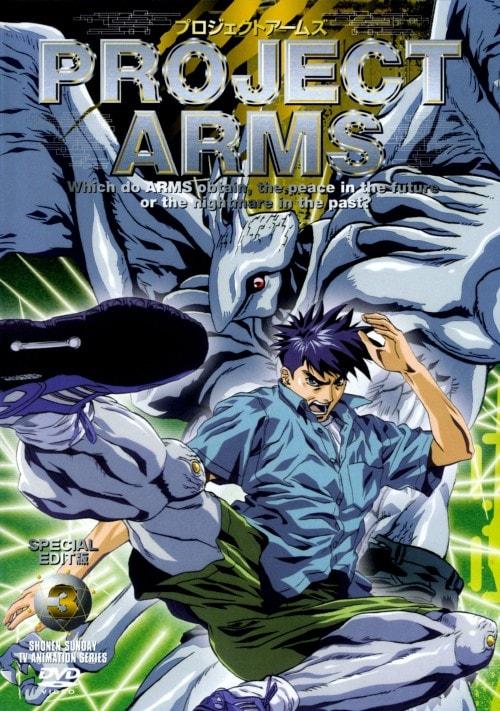 【中古】3.PROJECT ARMS SP.EDIT版 【DVD】