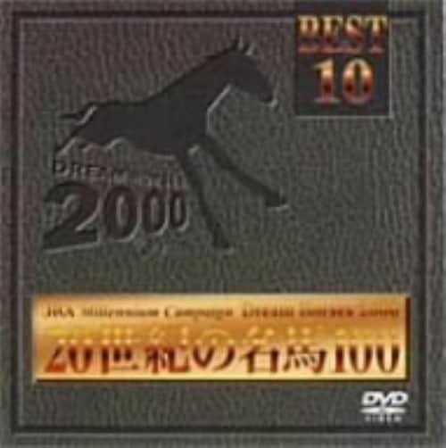 【中古】20世紀の名馬100 BEST10 【DVD】