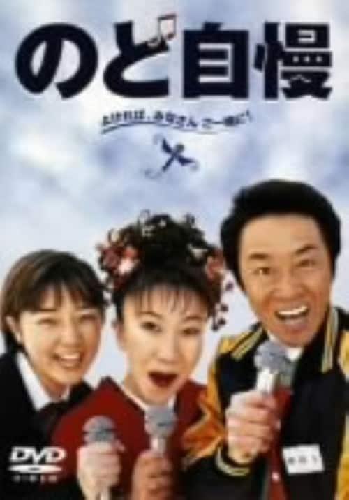 【中古】のど自慢 【DVD】/室井滋