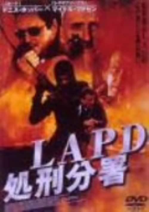 【中古】LAPD処刑分署 【DVD】/デニス・ホッパー