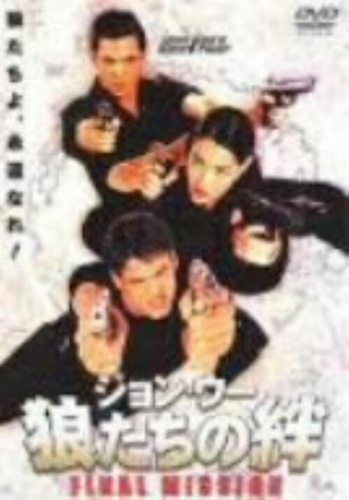 【中古】狼たちの絆 FINAL MISSION【DVD】/アイヴァン・セルゲイ