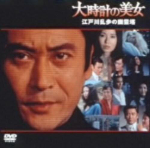 【中古】江戸川乱歩の「幽霊塔」より 大時計の美女 【DVD】/天知茂