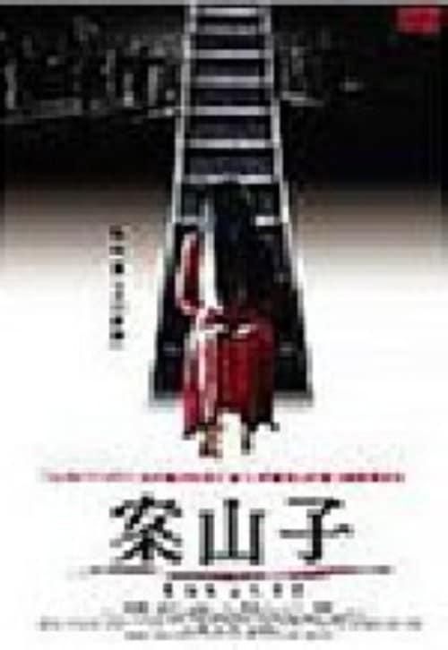 【中古】案山子〜KAKASHI〜 【DVD】/野波麻帆