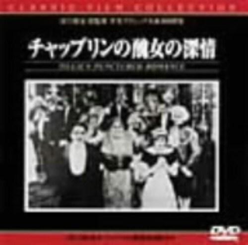 【中古】チャップリンの醜女の深情 【DVD】/チャールズ・チャップリン
