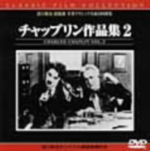 【中古】2.チャップリン作品集 【DVD】/チャールズ・チャップリン