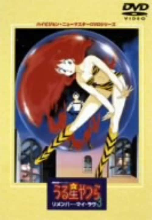 【中古】3.うる星やつら リメンバー・マイ・ラブ 劇場版 【DVD】/平野文