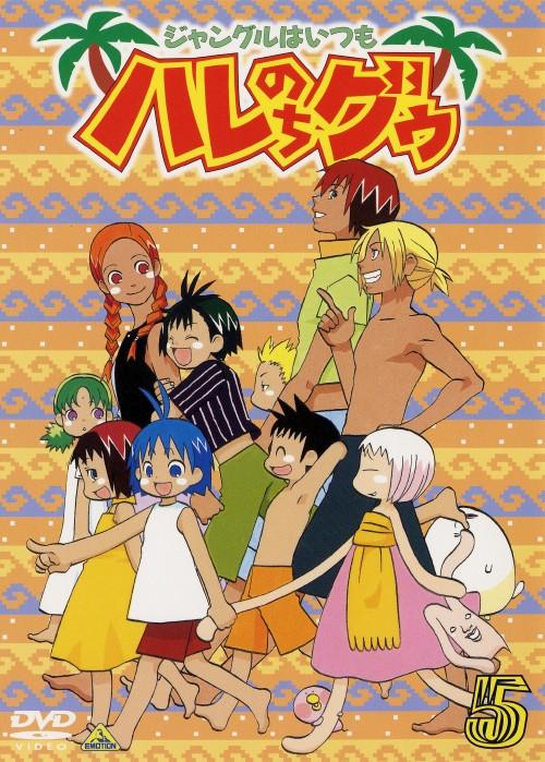 【中古】5.ジャングルはいつもハレのちグゥ 【DVD】/愛河里花子