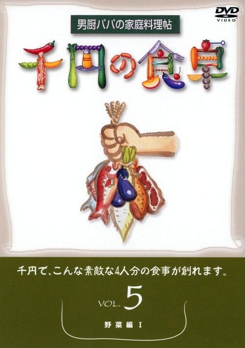 【中古】5.千円の食卓 野菜編1 【DVD】