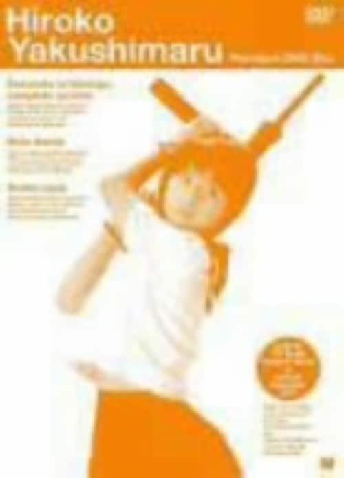 【中古】初限)薬師丸ひろ子 プレミアムBOX 【DVD】/薬師丸ひろ子