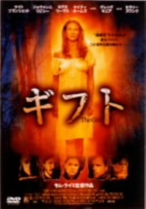 【中古】ギフト 【DVD】/ケイト・ブランシェット