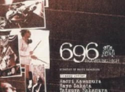 【中古】696 TRAVERING HIGH 【DVD】/川村カオリ