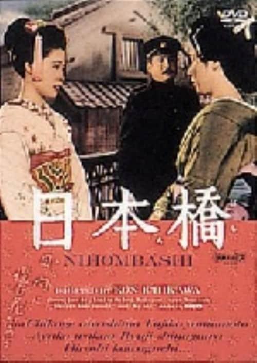 【中古】日本橋 【DVD】/淡島千景