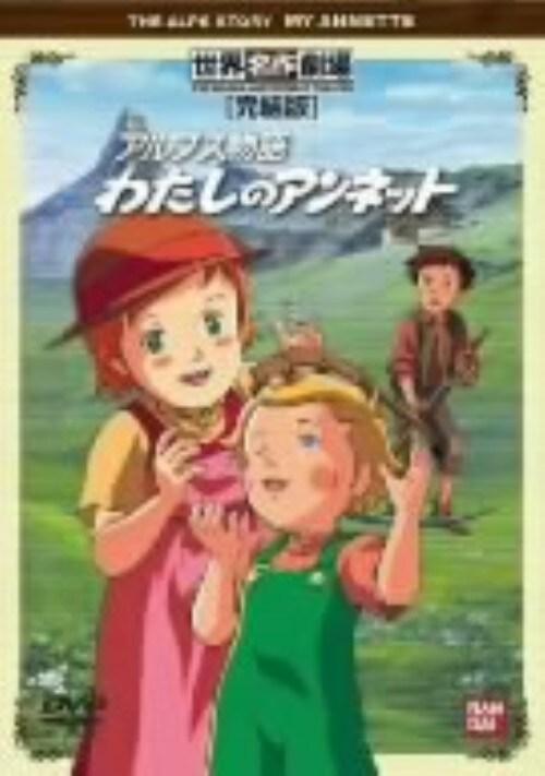 【中古】世界名作劇場 わたしのアンネット 完結版 【DVD】/潘恵子