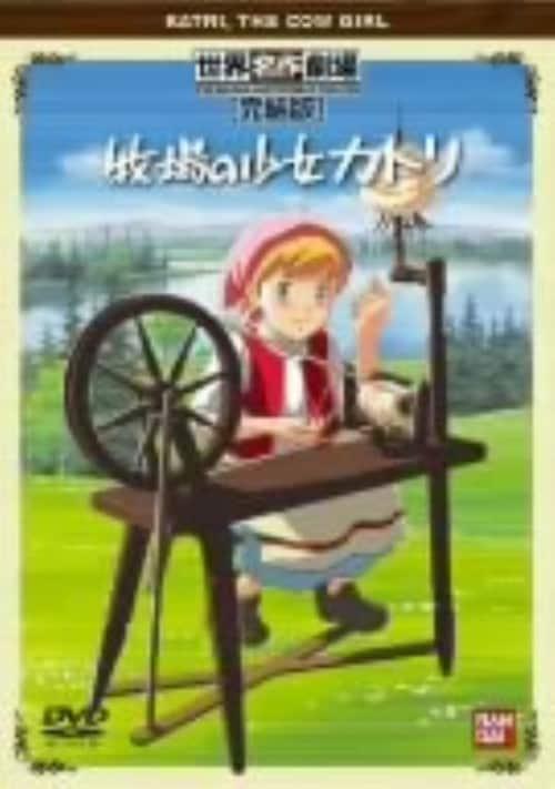 【中古】牧場の少女カトリ 完結版 【DVD】/及川ひとみ