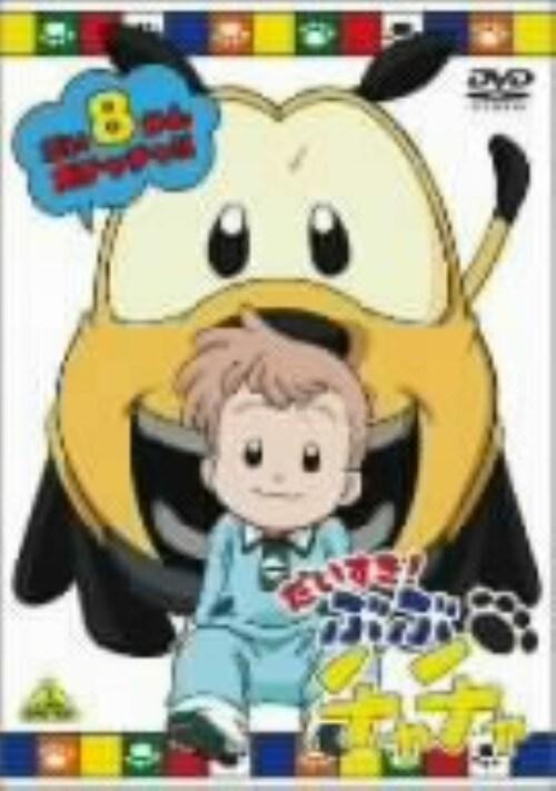 【中古】8.だいすき!ぶぶチャチャ 【DVD】