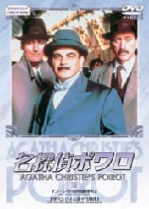 【中古】8.名探偵ポワロ 【DVD】/デビッド・スーシェ