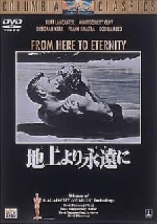 【中古】地上より永遠に 【DVD】/バート・ランカスター