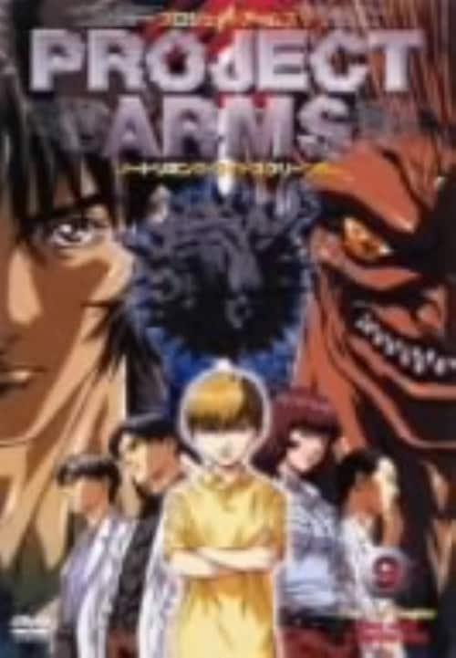 【中古】9.PROJECT ARMS ノートリミング・ワイドスクリーン版 【DVD】