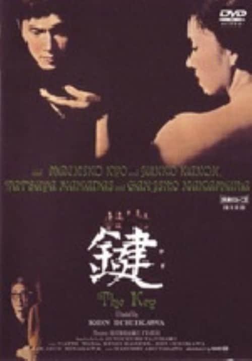 【中古】鍵 (1959) 【DVD】/京マチ子