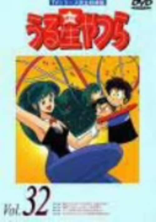 【中古】32.うる星やつら TVシリーズ完全収録版 【DVD】/平野文