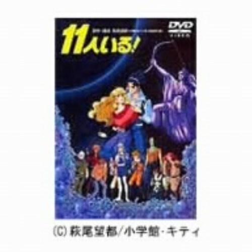 【中古】11人いる! (アニメ) 【DVD】