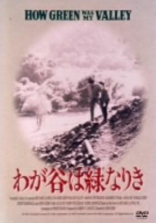 【中古】わが谷は緑なりき 【DVD】/ウォルター・ピジョン